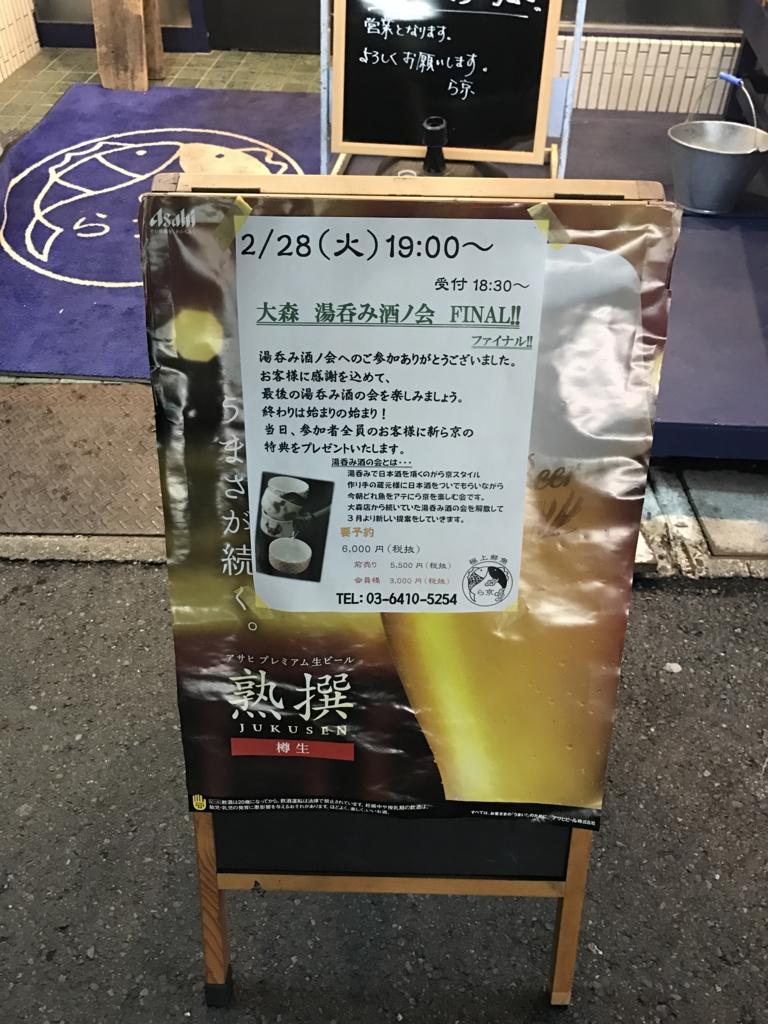 太田酒造 日本酒 ら京 湯呑みの会