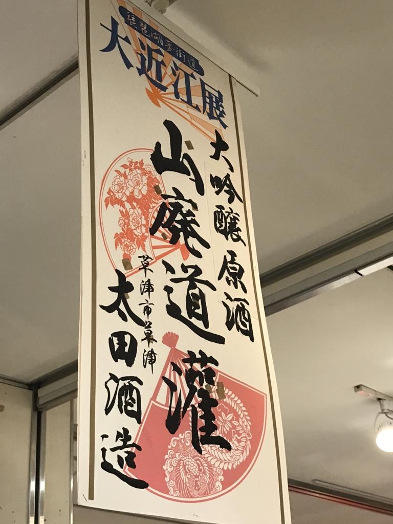 太田酒造 道灌 日本酒 大近江展