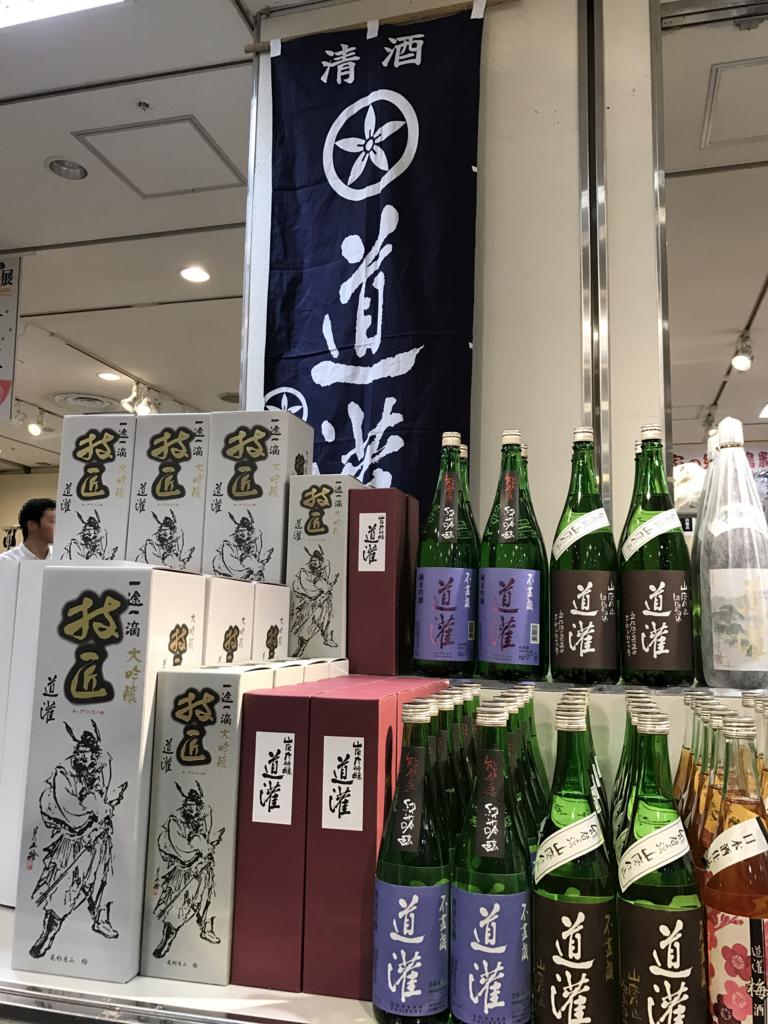 太田酒造 日本酒 高島屋 大近江展