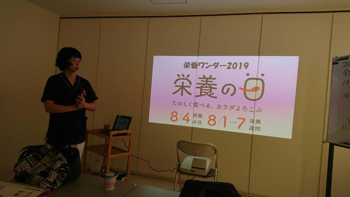 f:id:ohyachi-hp:20190809170311j:plain