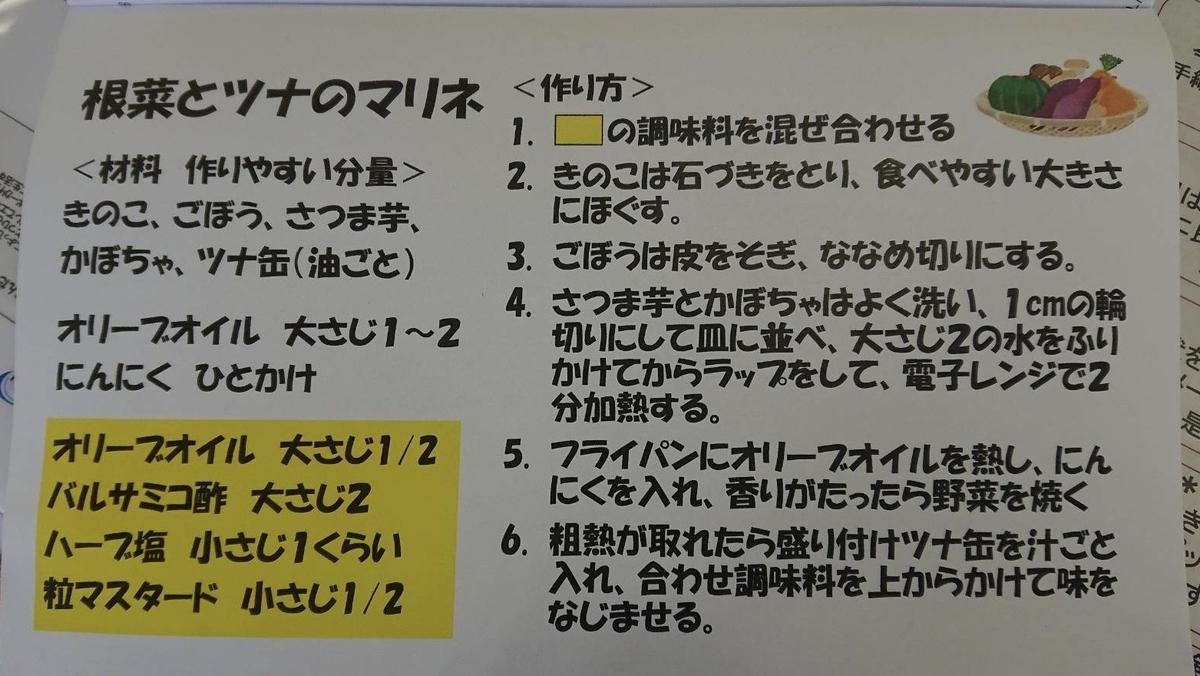 f:id:ohyachi-hp:20191119155646j:plain