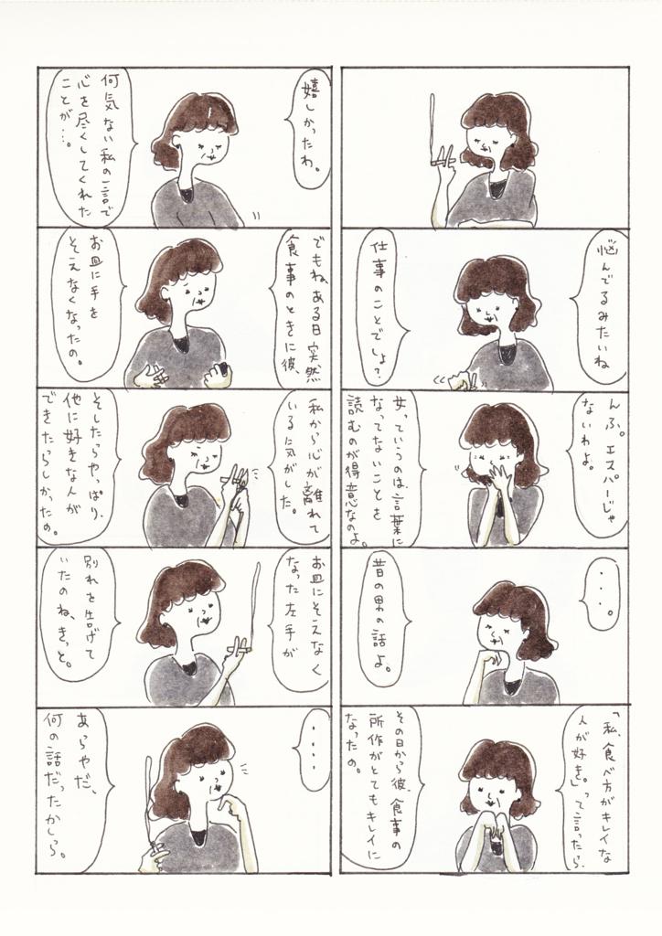 f:id:ohyeah_saki:20170601202524j:plain