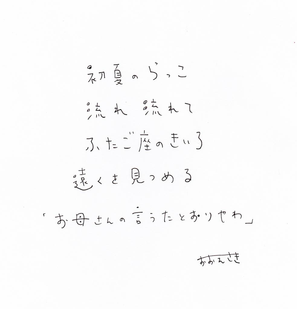 f:id:ohyeah_saki:20170605230858j:plain