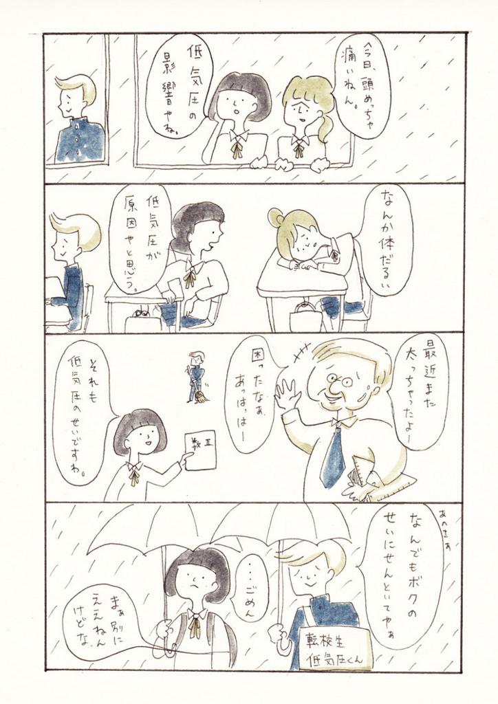 f:id:ohyeah_saki:20170606200405j:plain