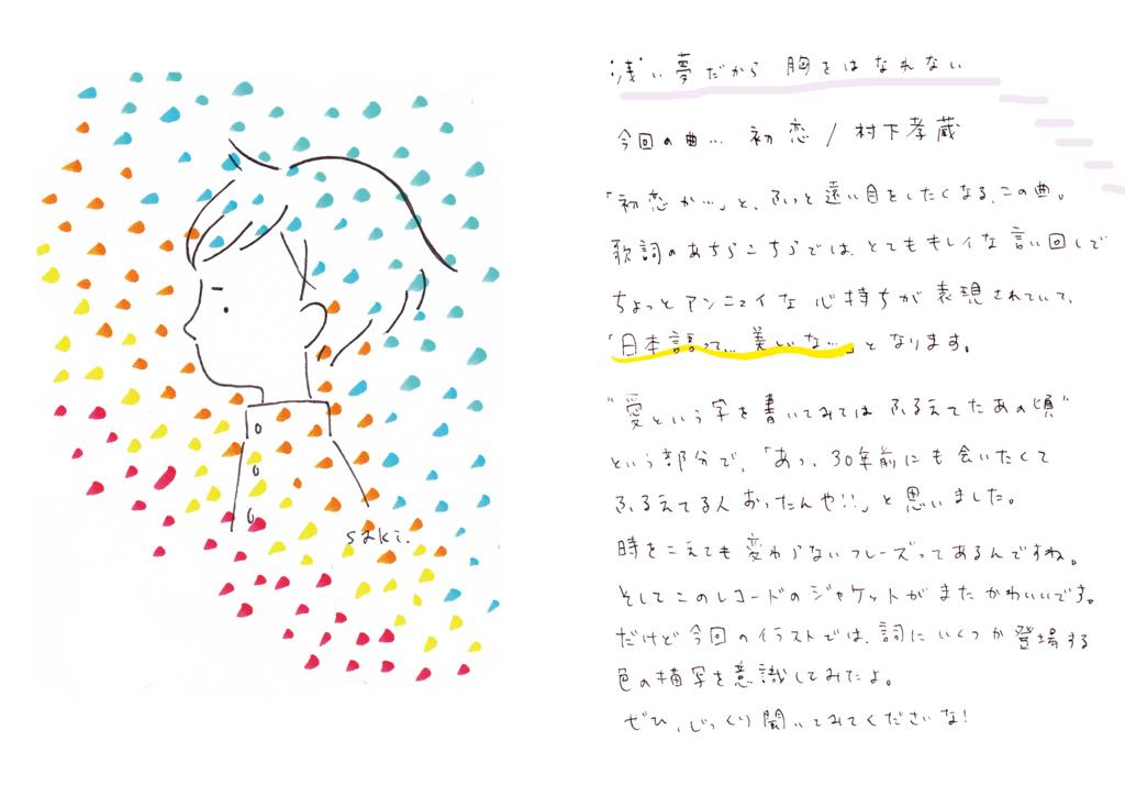 f:id:ohyeah_saki:20170616152744j:plain