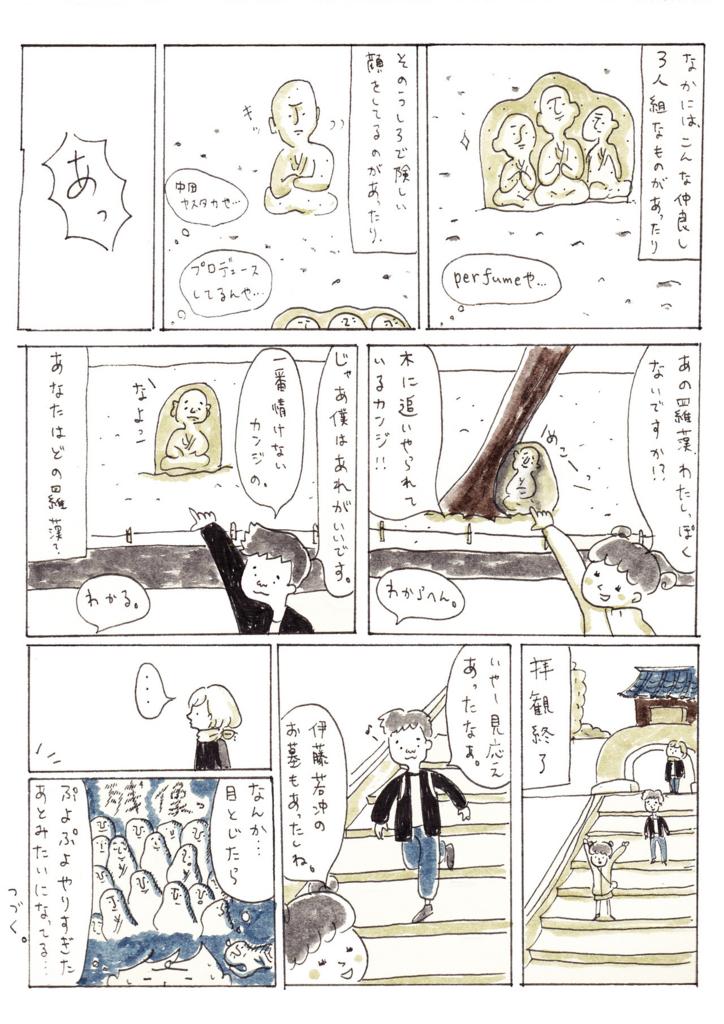 f:id:ohyeah_saki:20170622194749j:plain