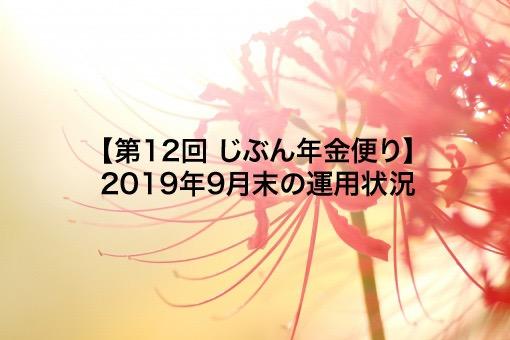 f:id:ohzoratobio:20191002163609j:plain