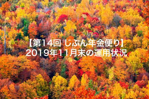 f:id:ohzoratobio:20191201163611j:plain