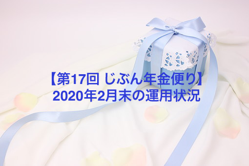 f:id:ohzoratobio:20200308161639j:plain