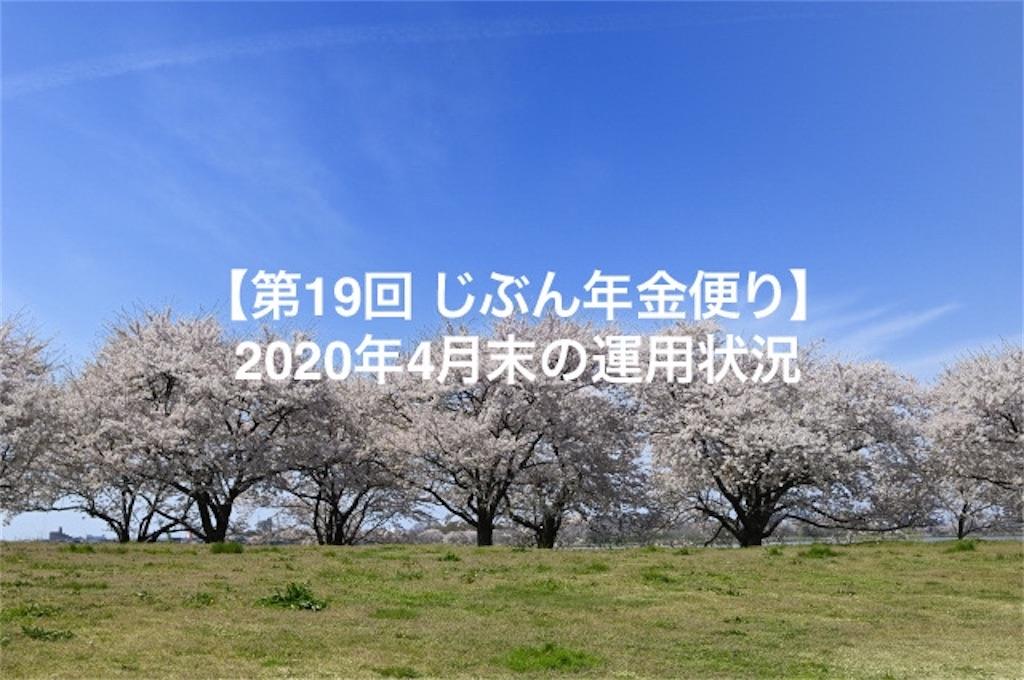 f:id:ohzoratobio:20200502220601j:image