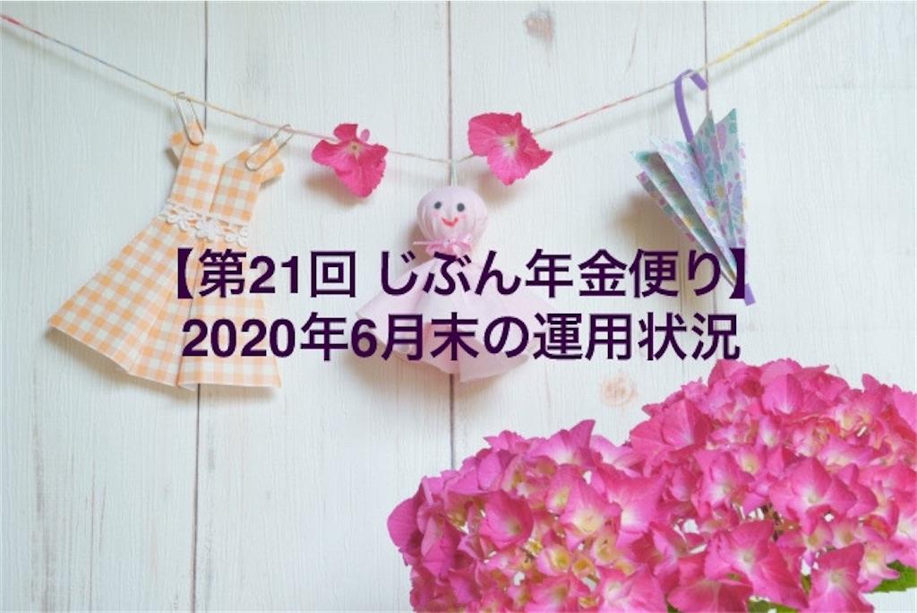 f:id:ohzoratobio:20200704174636j:image