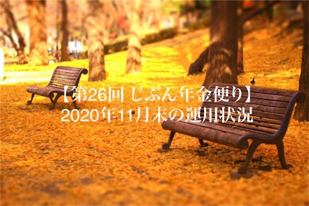 f:id:ohzoratobio:20201212211151j:image