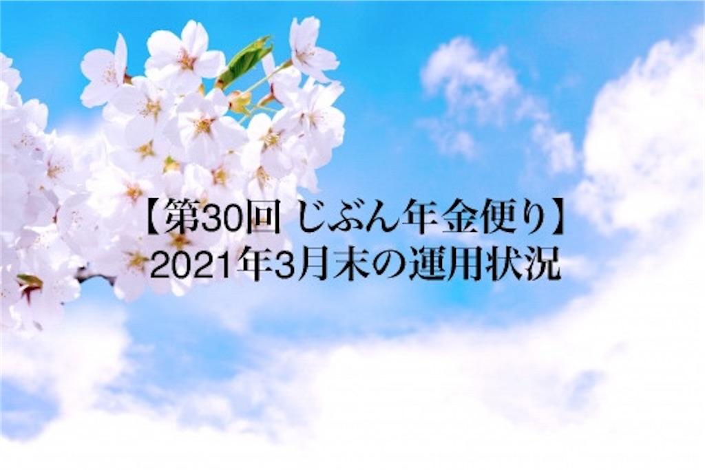 f:id:ohzoratobio:20210420162149j:image