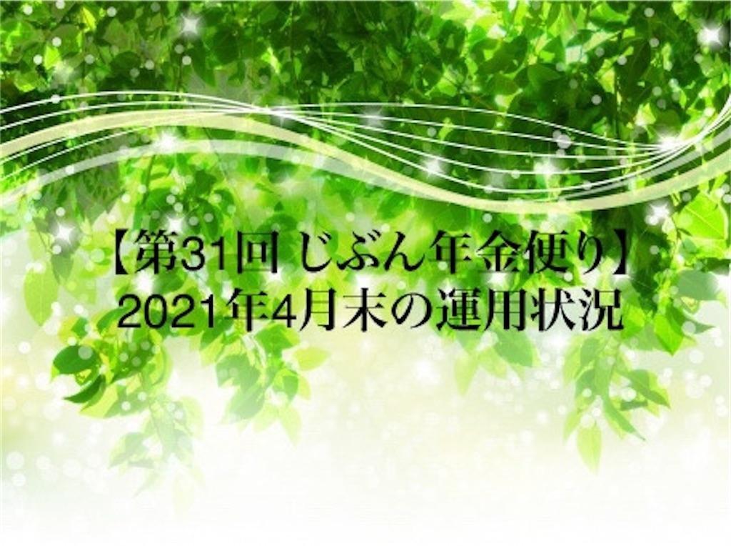 f:id:ohzoratobio:20210508113425j:image
