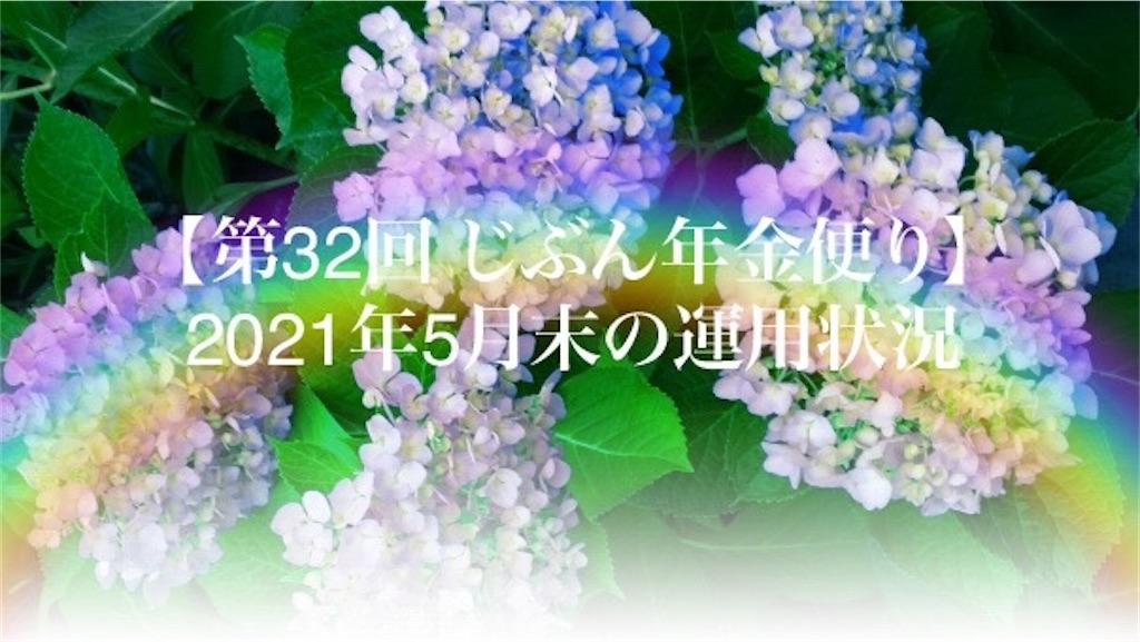 f:id:ohzoratobio:20210627125144j:image