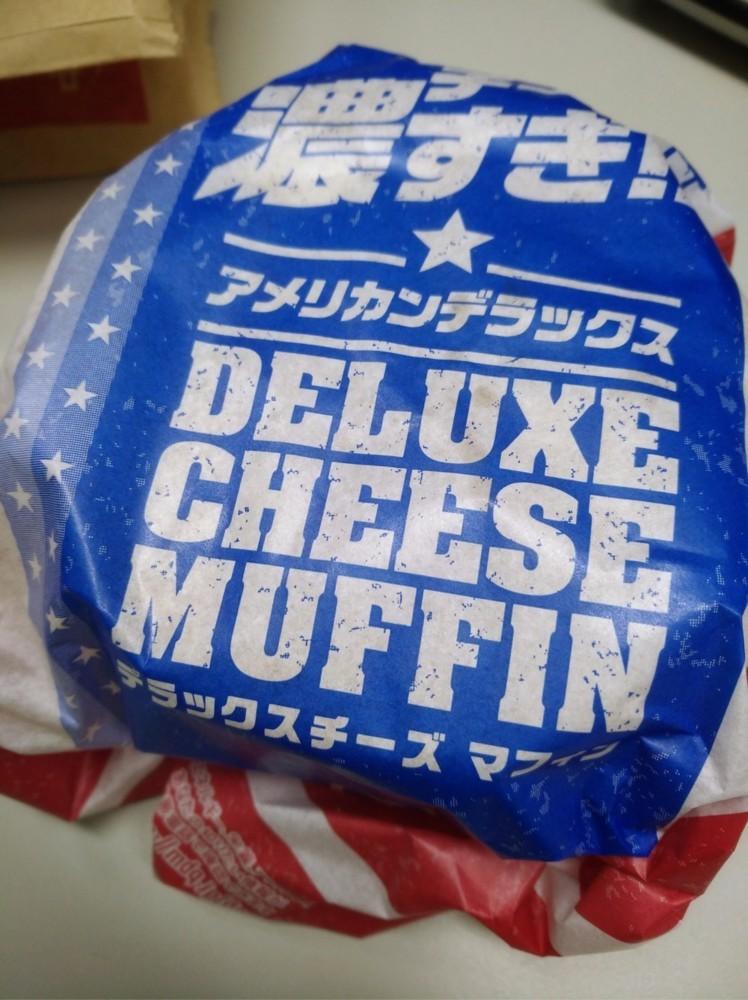 デラックスチーズマフィン