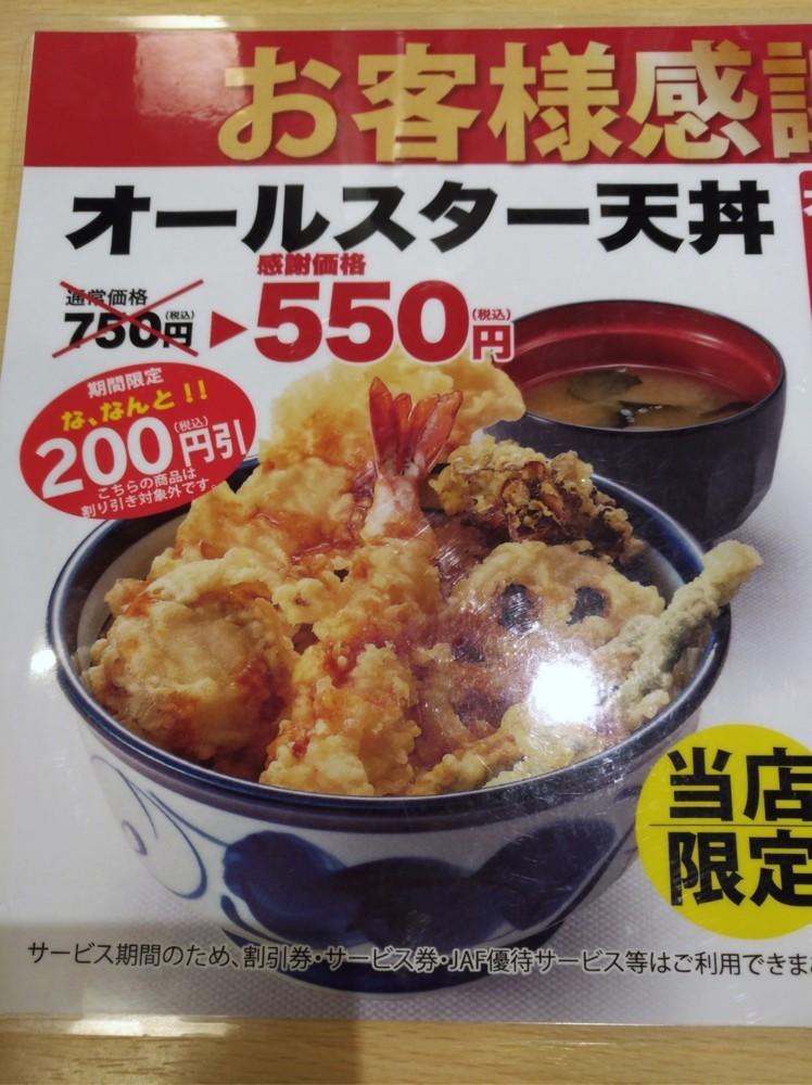 驚異の200円引き