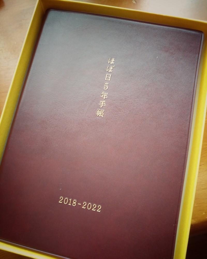ほぼ日五年手帳