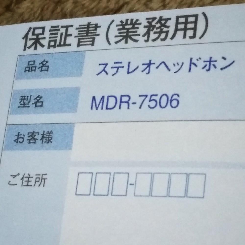 保証書(業務用)