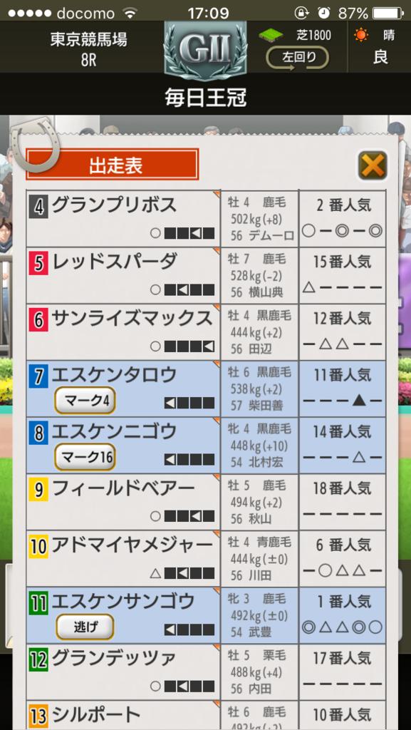f:id:oichimaru1:20170920190244p:plain