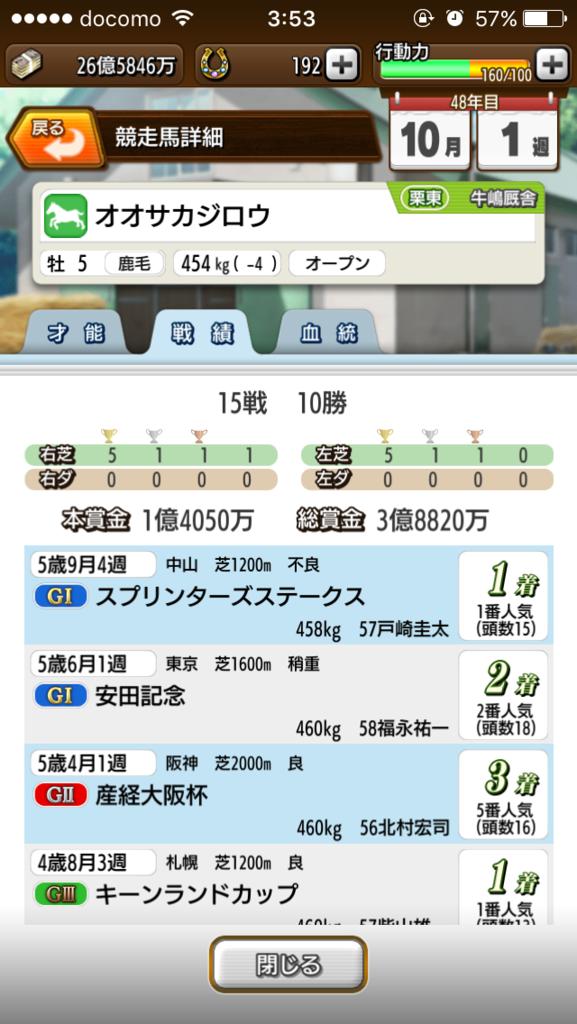 f:id:oichimaru1:20171007123716p:plain