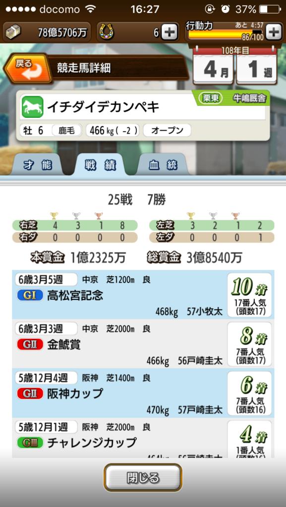 f:id:oichimaru1:20171121232918p:plain
