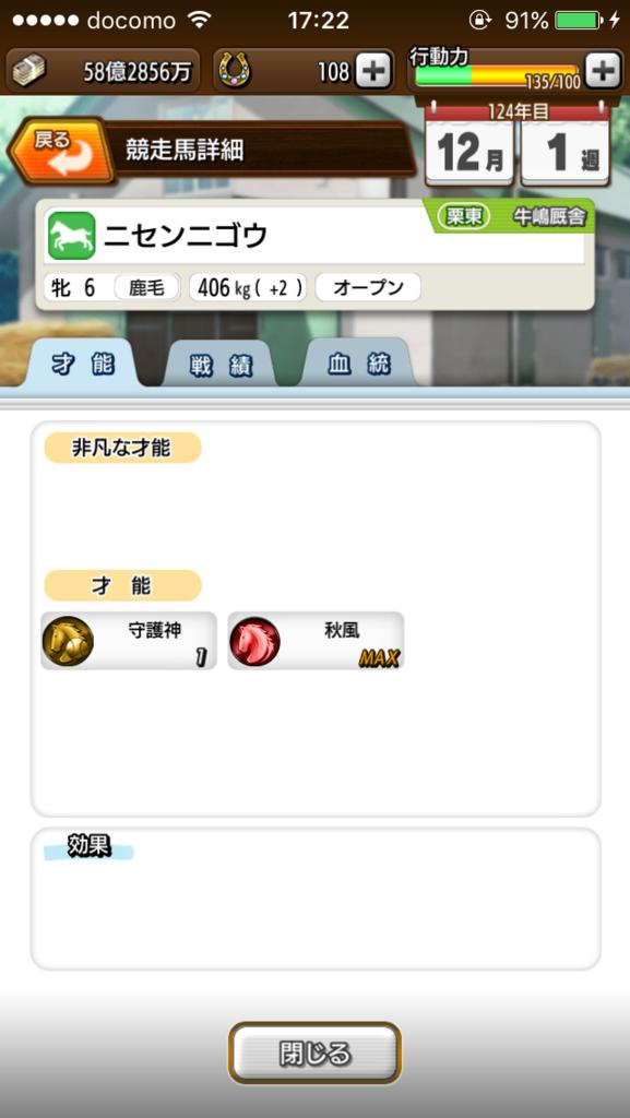 f:id:oichimaru1:20171209172248p:plain