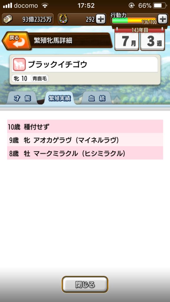 f:id:oichimaru1:20180110161718p:plain