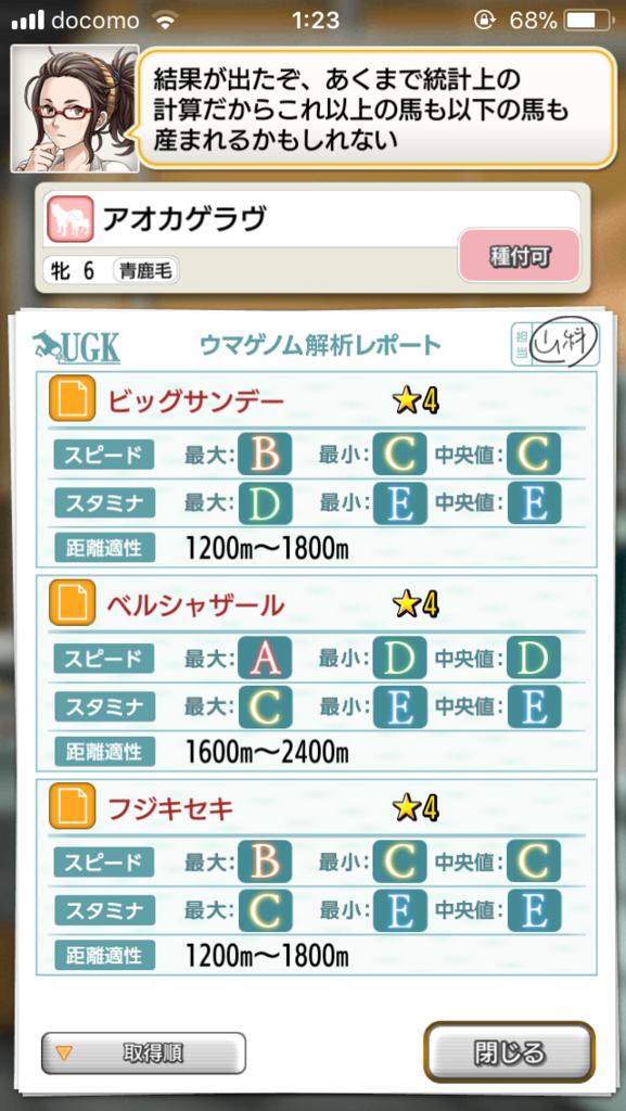 f:id:oichimaru1:20180121153105p:plain
