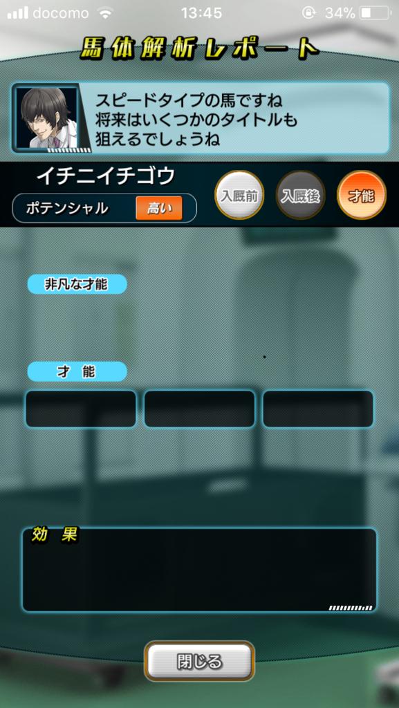 f:id:oichimaru1:20180403170016j:plain