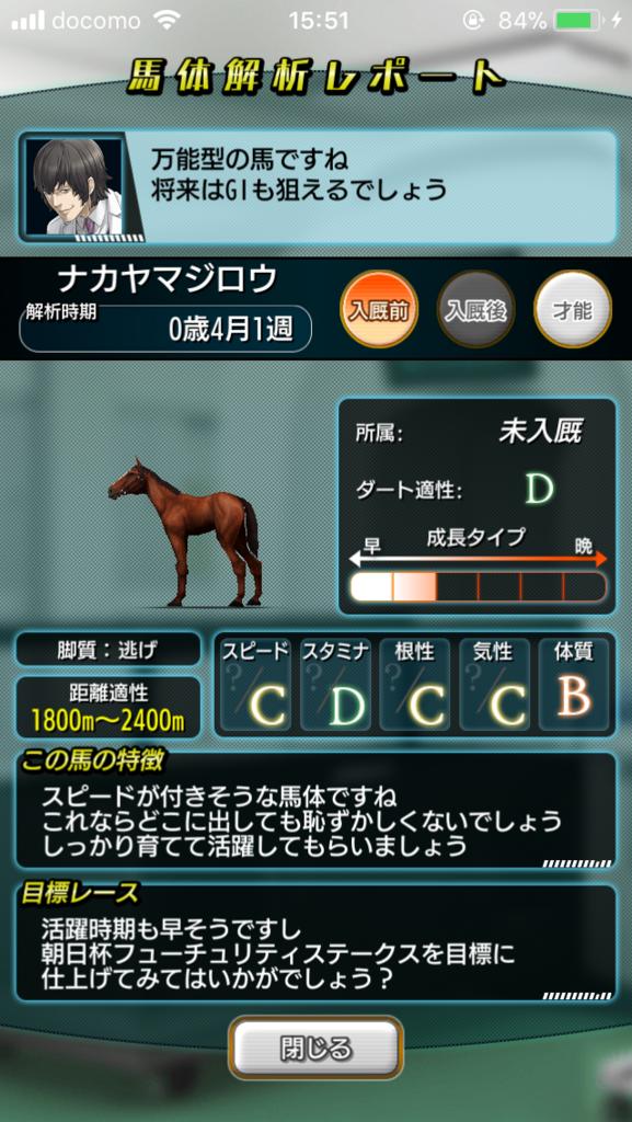 f:id:oichimaru1:20180520150235p:plain