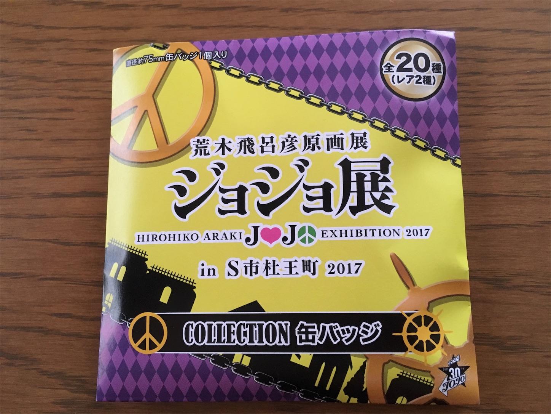 f:id:oichiro:20170815235742j:image