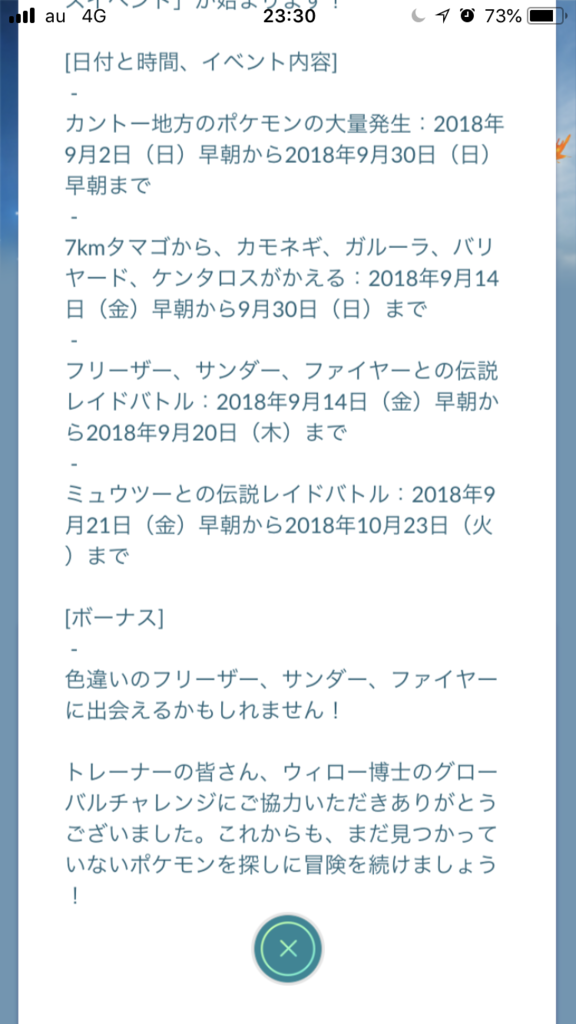 f:id:oichiro:20180914233120p:plain