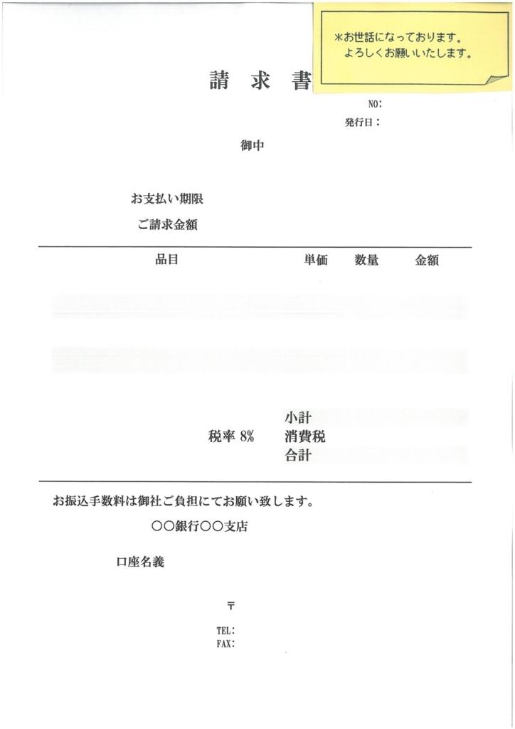 f:id:oikawakei:20170817100951j:plain