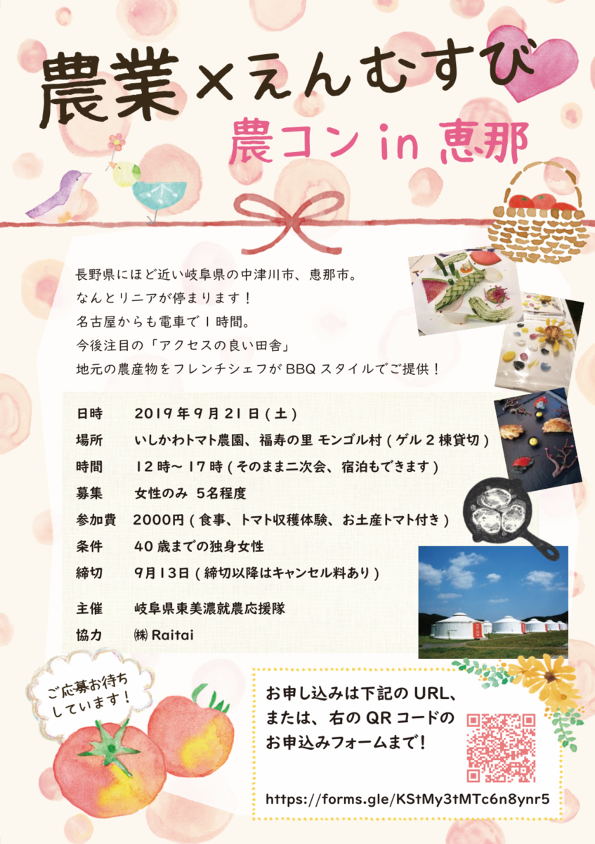 f:id:oikonoukanoyome:20190830211012p:plain