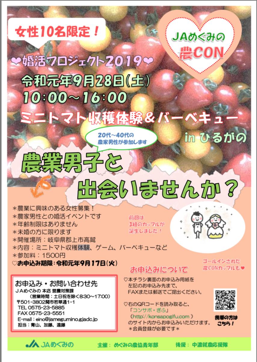 f:id:oikonoukanoyome:20190831140013p:plain
