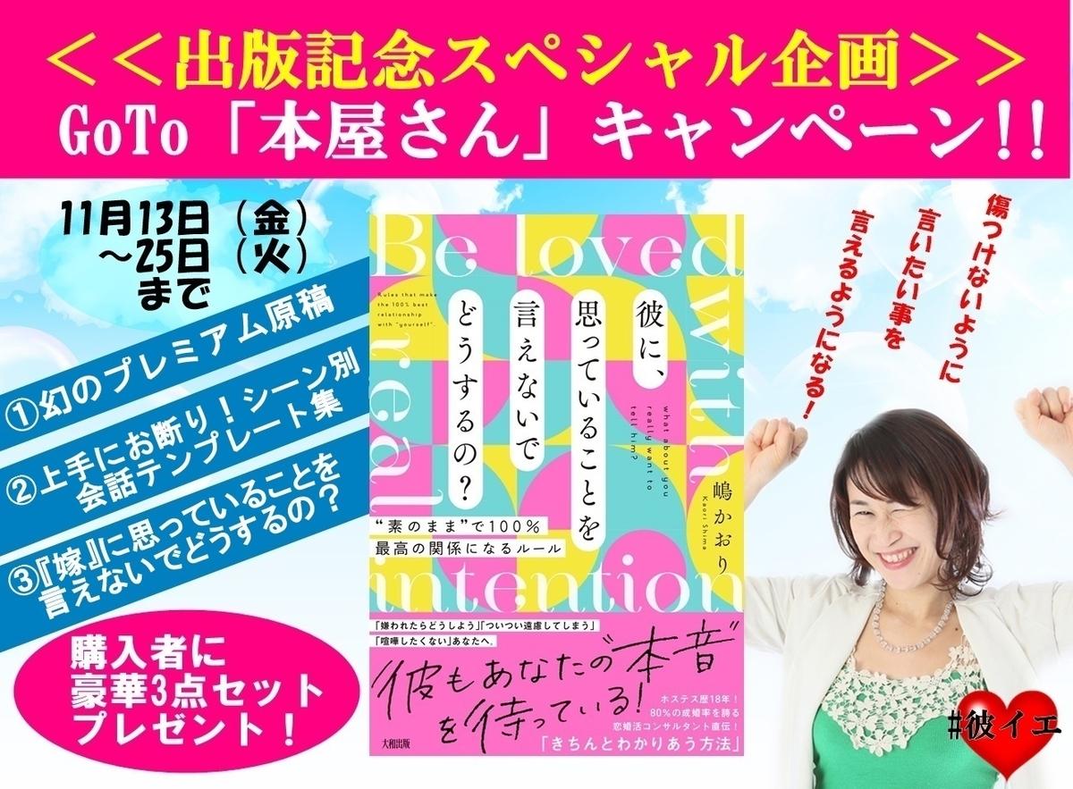 f:id:oikonoukanoyome:20201119174412j:plain