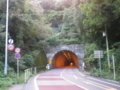 多米トンネル