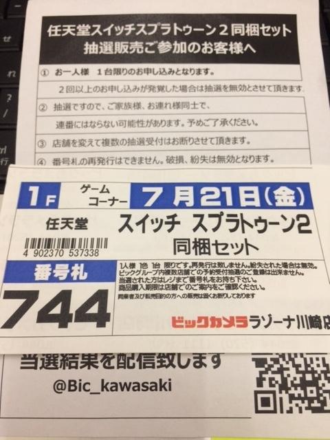 f:id:oimako0121:20170721120226j:plain