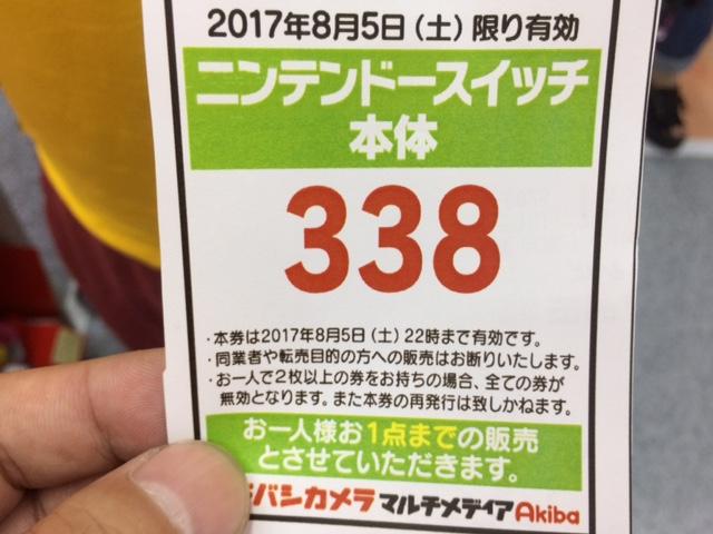 f:id:oimako0121:20170806134946j:plain