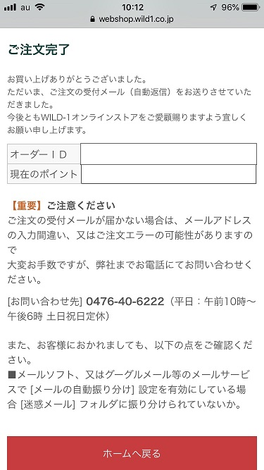 f:id:oimako0121:20190507144410j:plain
