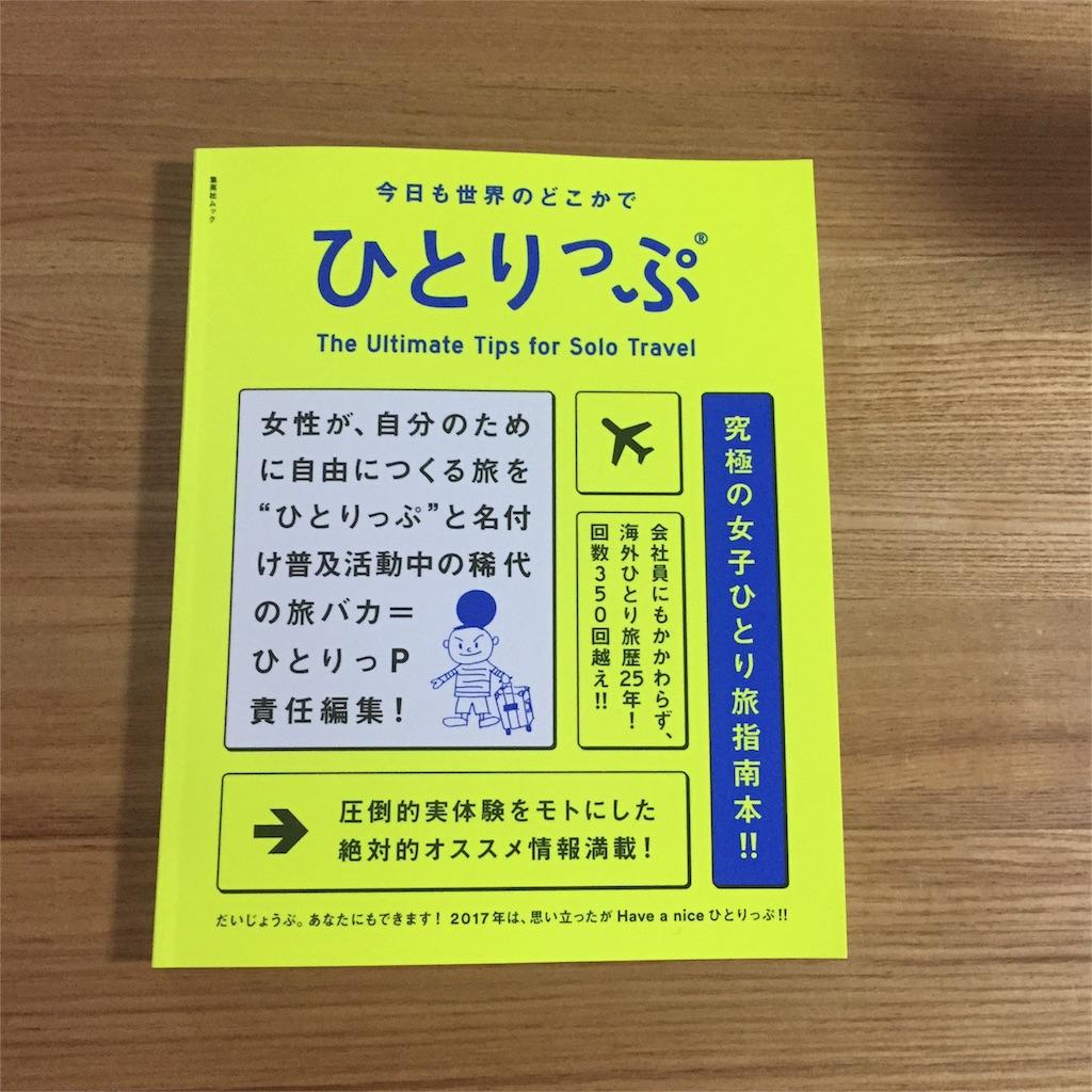 f:id:oimichi1:20170206150727j:image