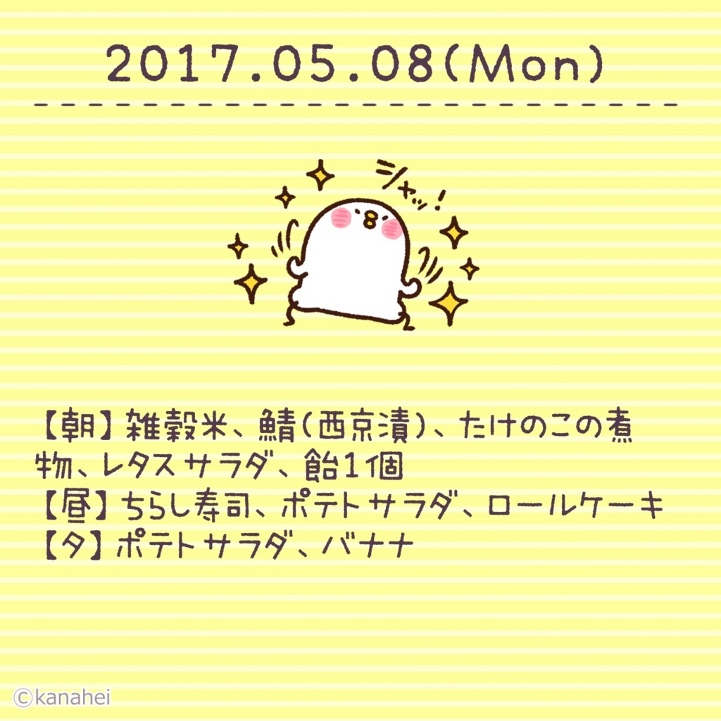 f:id:oimohappy001:20170509081627j:plain