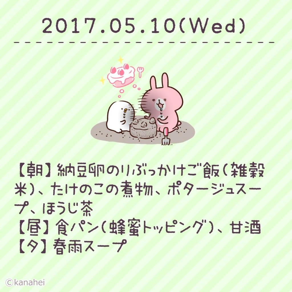 f:id:oimohappy001:20170511052936j:plain