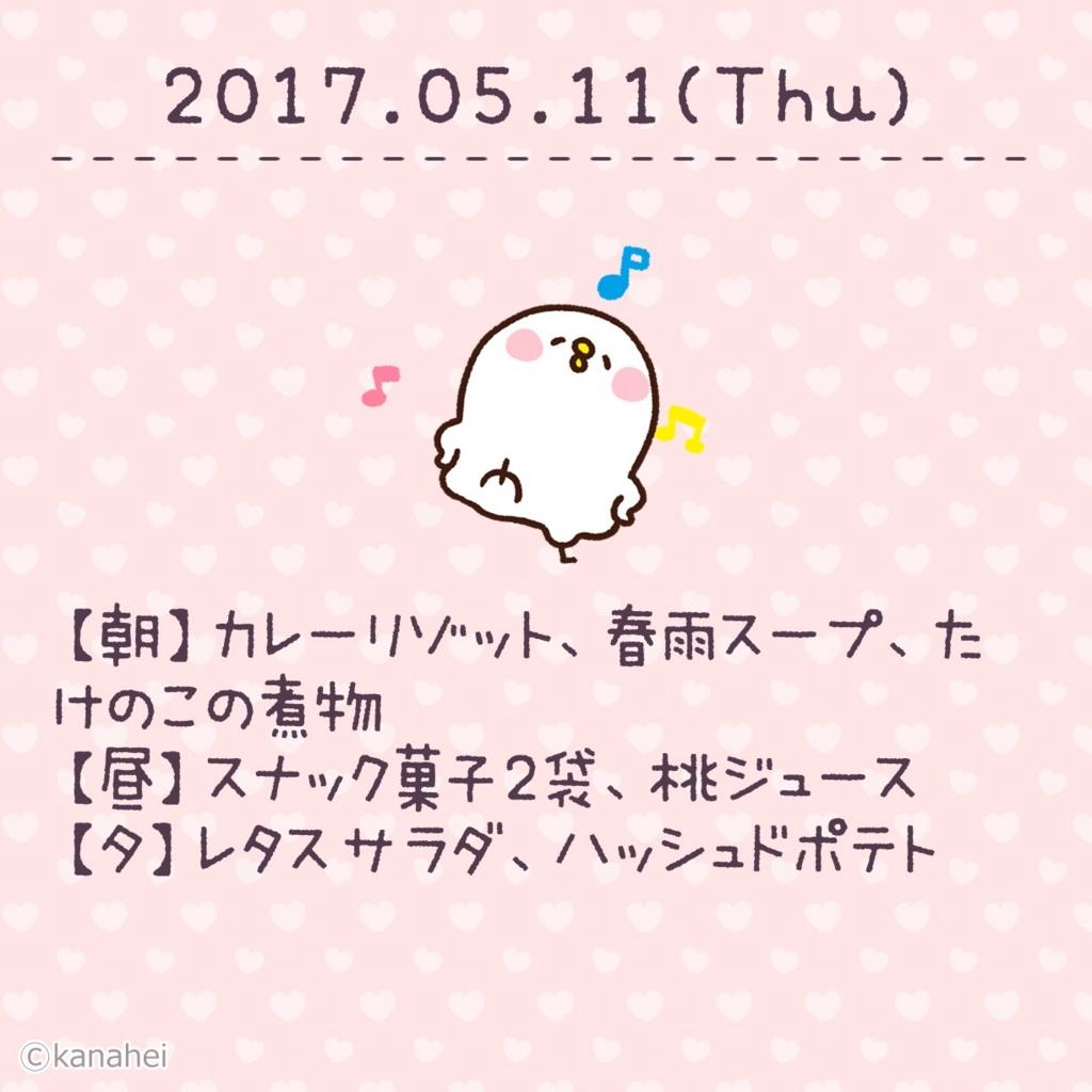 f:id:oimohappy001:20170512180425j:plain