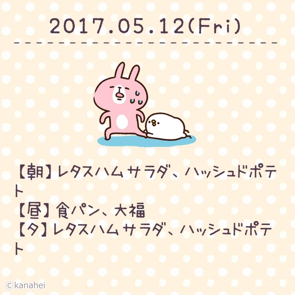 f:id:oimohappy001:20170513024419j:plain