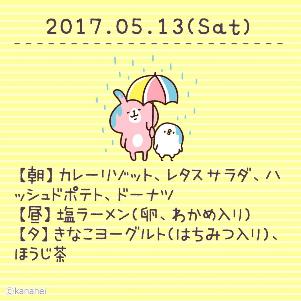 f:id:oimohappy001:20170514041935j:plain