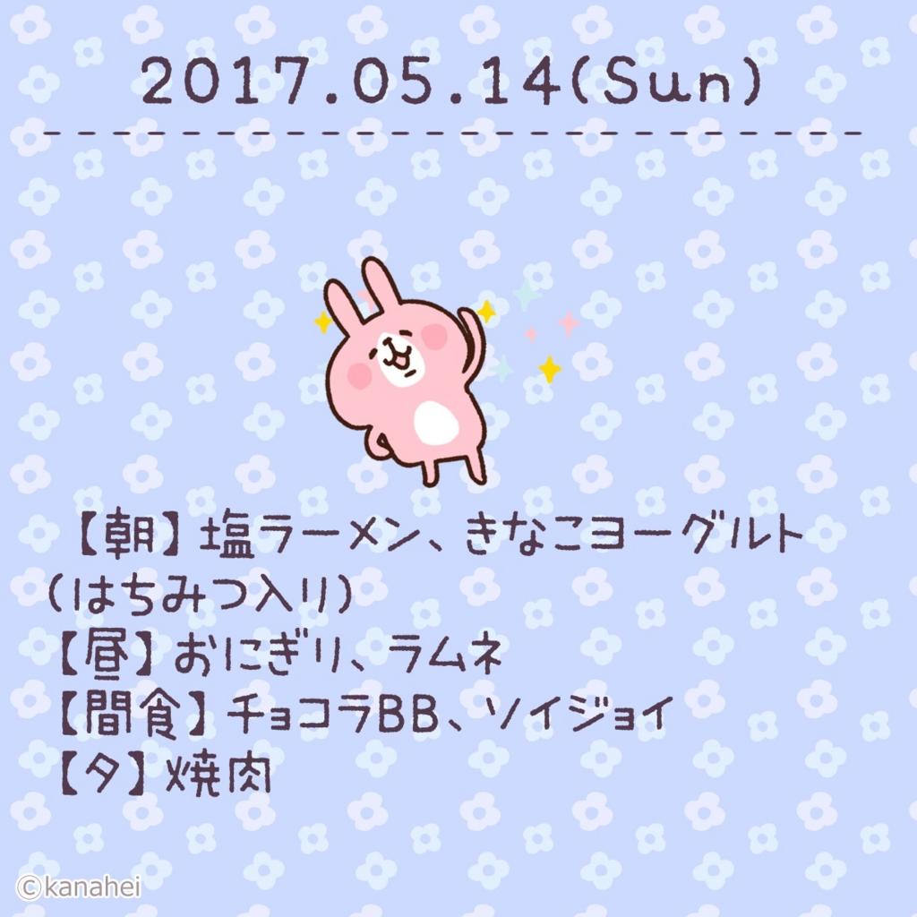f:id:oimohappy001:20170515063846j:plain