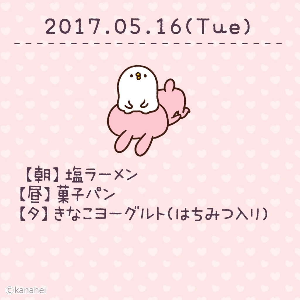 f:id:oimohappy001:20170517014304j:plain