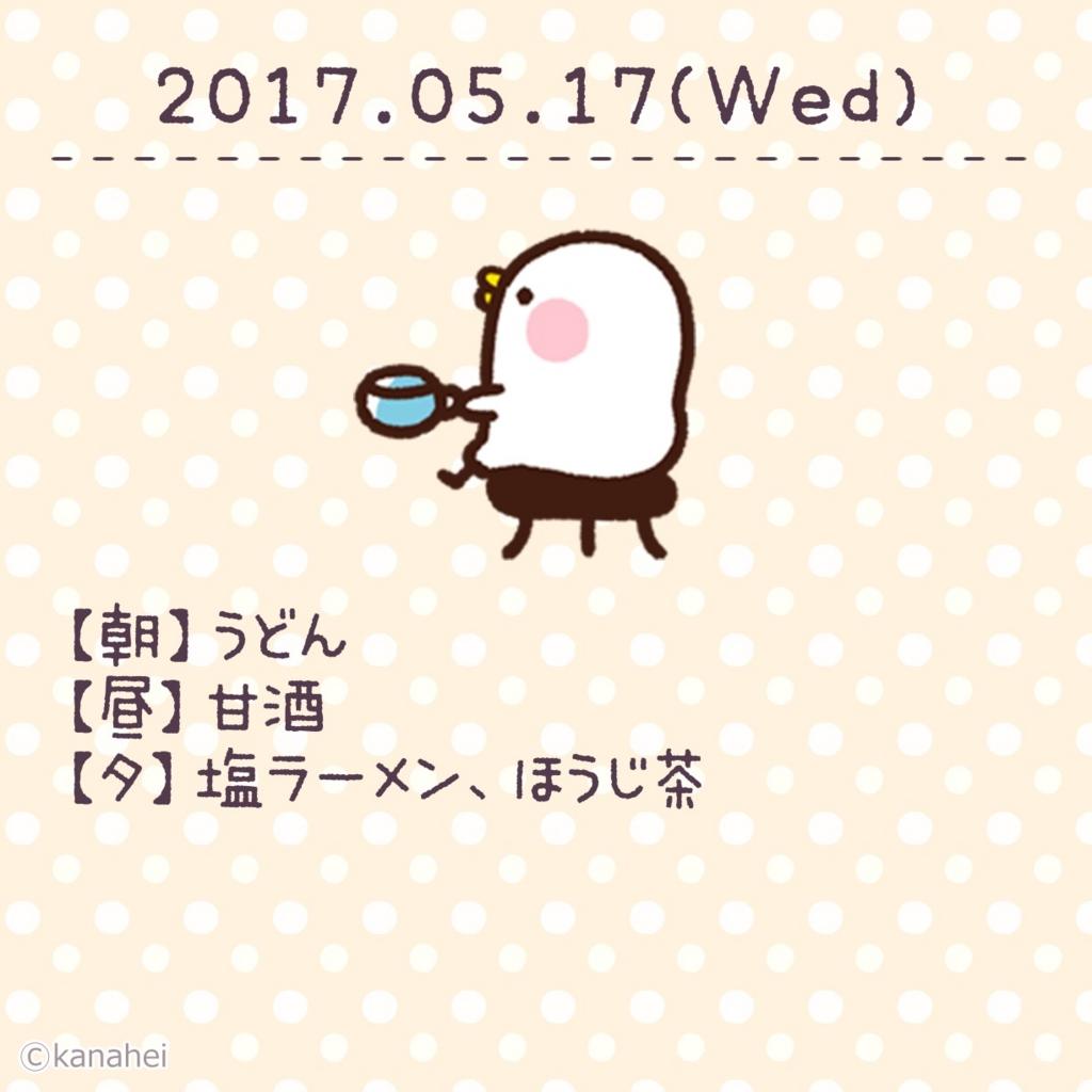 f:id:oimohappy001:20170518163215j:plain